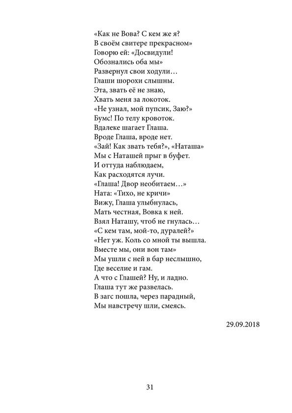 2163_Аблеев_блок_print_31.jpeg