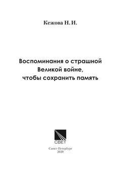 2022_Кежова_блок_print_1.jpeg