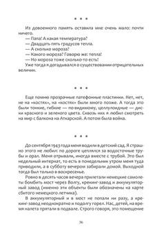 Кожевников_басни_print_36.jpeg