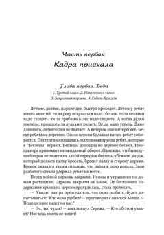 Попов_козлец_блок (1)_5.jpeg