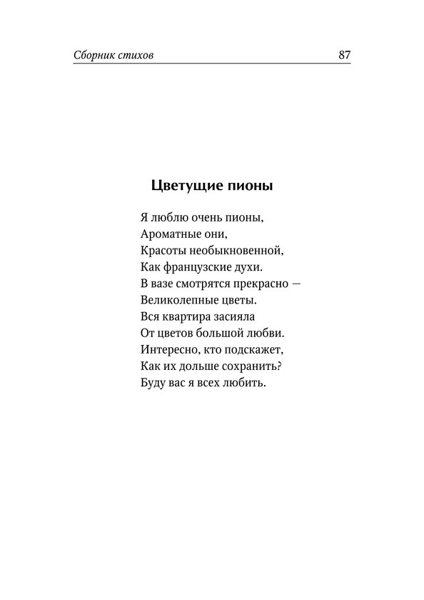 1841_Кежова_145х205_PRINT_87.jpeg
