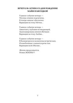 1901_Орлов_блок_print_7.jpeg