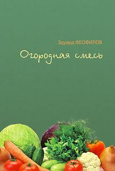 обложка Огородная смесь.jpg