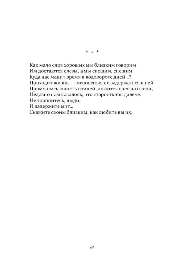 1711_Ефимова_print_p069.jpg