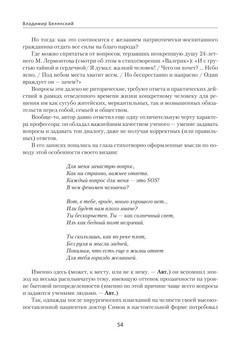 1703_Белянский_print_54.jpeg