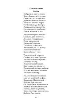 1901_Орлов_блок_print_12.jpeg