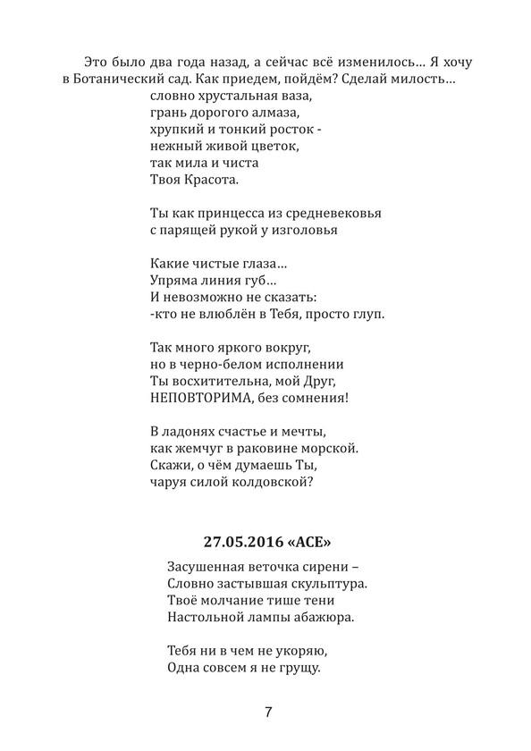 1584_Бондаренко_блок_print_7.jpeg