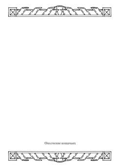 2180_Гурко_блок_print_10.jpeg
