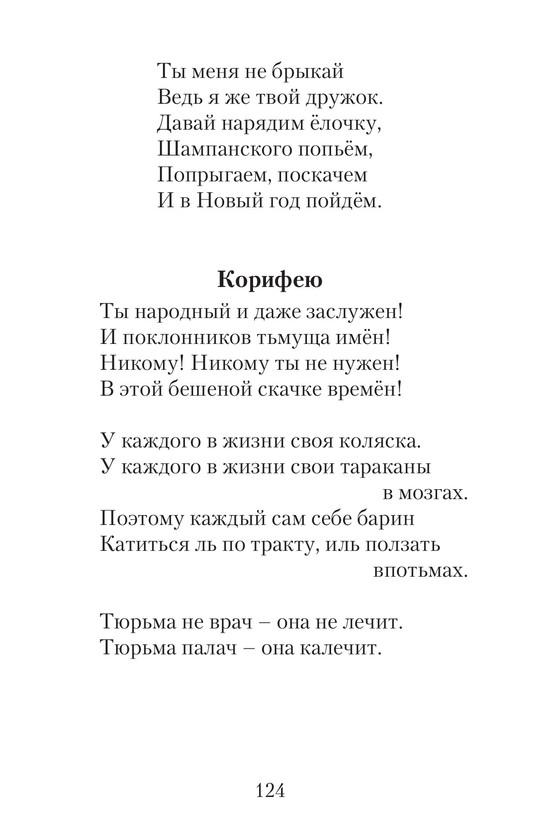 2009_Якубов_блок_print_v2_124.jpg