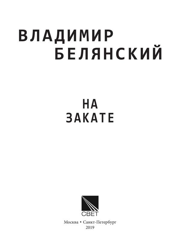 1703_Белянский_print_1.jpeg
