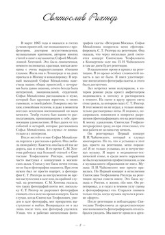 1927_Левин_блок_print_v2_8.jpeg