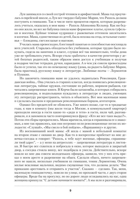 1355_Черникова_блок_print_9.jpeg
