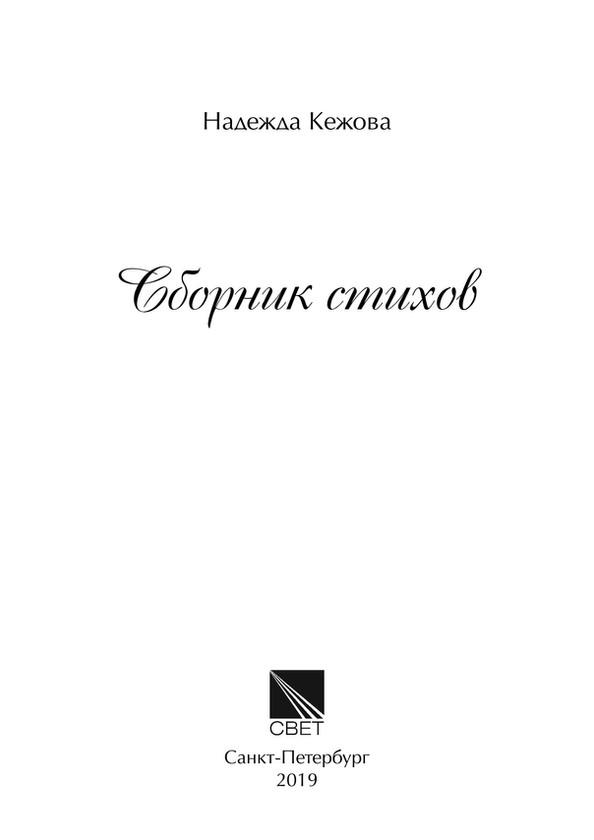 1841_Кежова_145х205_PRINT_1.jpeg