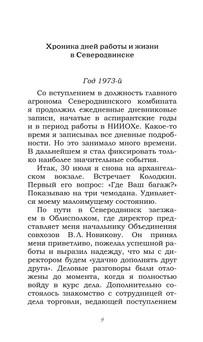 2102_Феофилов_блок_print_9.jpeg