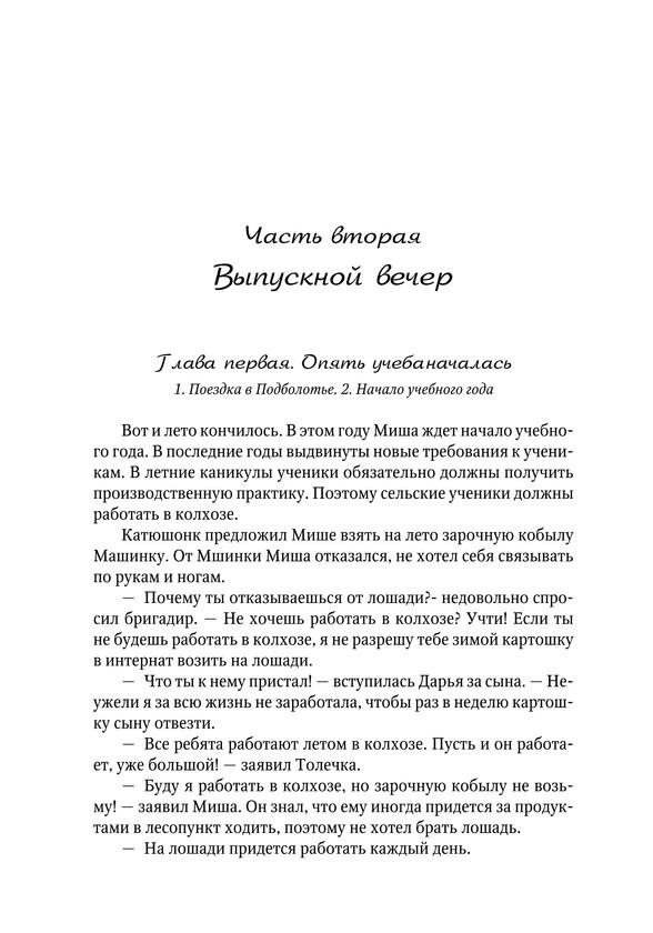 Попов_банка меда_блок_25.jpeg