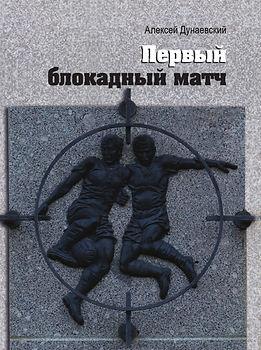 Дунаевский А. Л. Первый блокадный матч_1