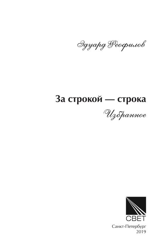 Феофилов_1646_,блок_print+_1.jpeg