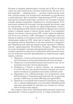 1297_Шпанькова_блок_print_4.jpeg