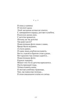 1711_Ефимова_print_p104.jpg