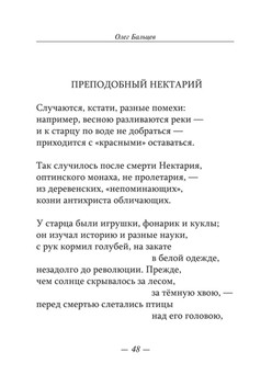 Островская_print_48.jpeg