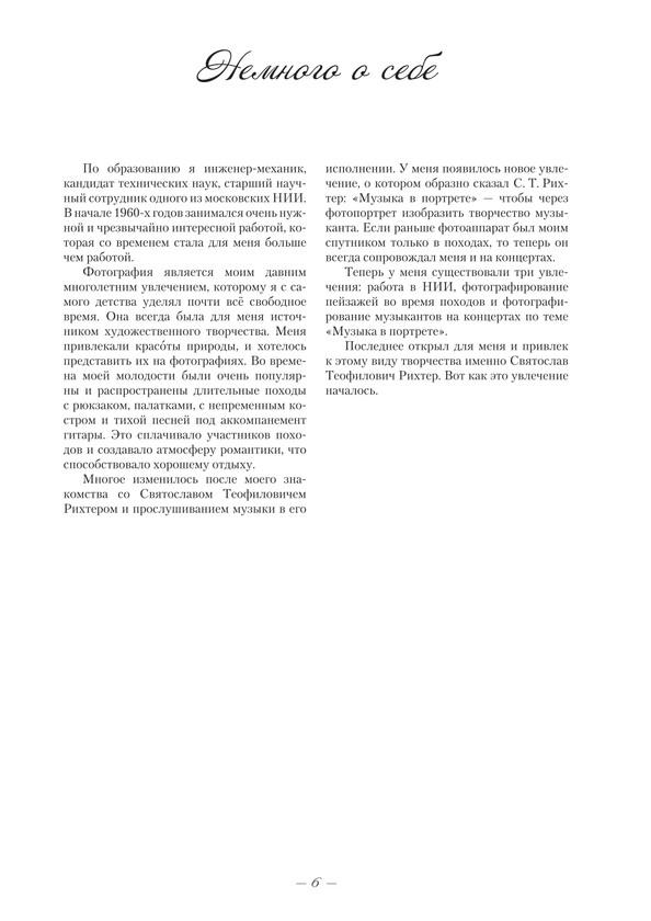 1927_Левин_блок_print_v2_6.jpeg