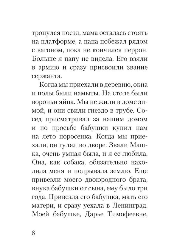 2022_Кежова_блок_print_8.jpeg