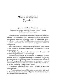 Попов_козлец_блок (1)_80.jpeg