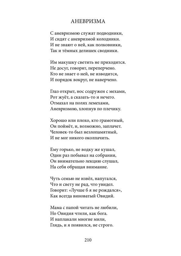 2163_Аблеев_блок_print_210.jpeg
