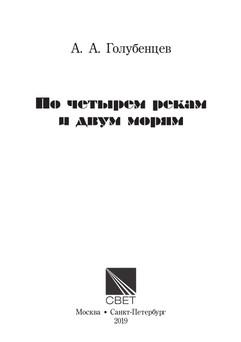 1618_Голубенцева_145х205_PRINT_1.jpeg