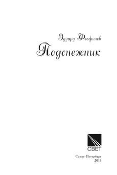 Феофилов_1545_блок_print_1.jpeg