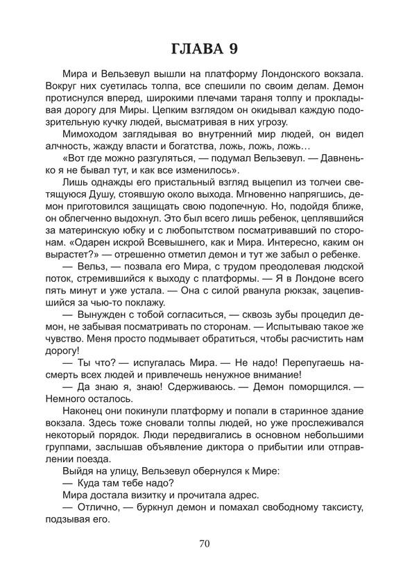 1687_Власова_блок_print_70.jpeg