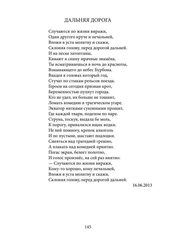 1344_Аблеев_блок_print_145.jpeg