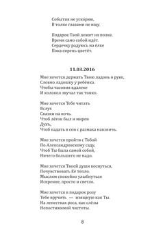 1584_Бондаренко_блок_print_8.jpeg