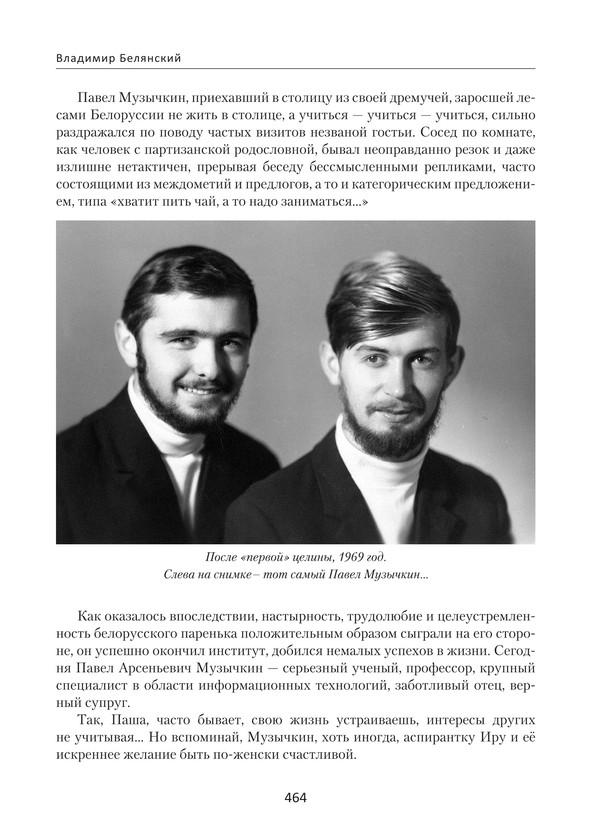 1703_Белянский_print_464.jpeg