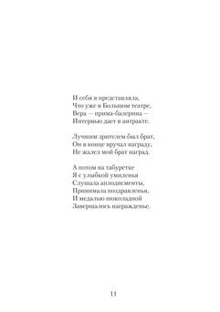 2040_Тютюнникова_блок_print_11.jpeg