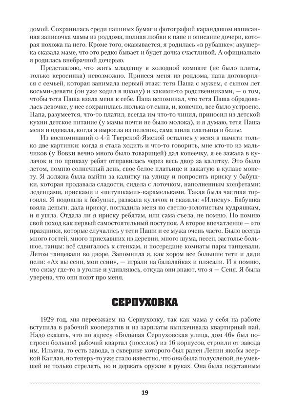 1355_Черникова_блок_print_19.jpeg