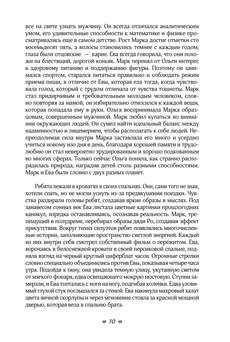 1851_Сибирякова_блок_print_010.jpg
