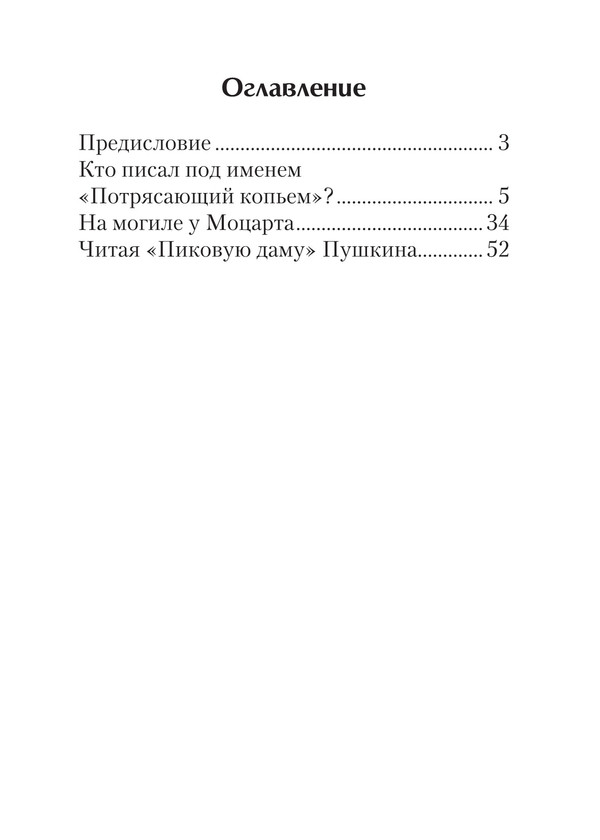 1738_Гиляревский_блок_print_64.jpeg