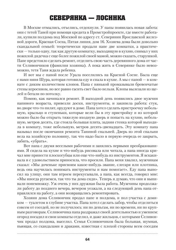 1355_Черникова_блок_print_64.jpeg