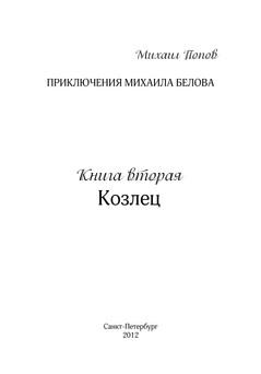 Попов_козлец_блок (1)_1.jpeg