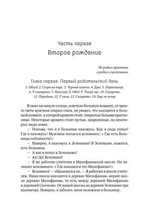 Попов_не вечер_блок_3.jpeg
