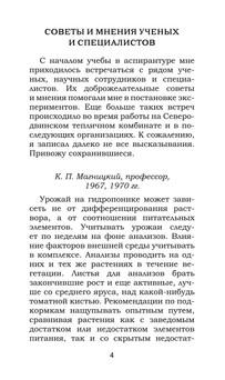 Феофилов_1749_блок_print_4.jpeg