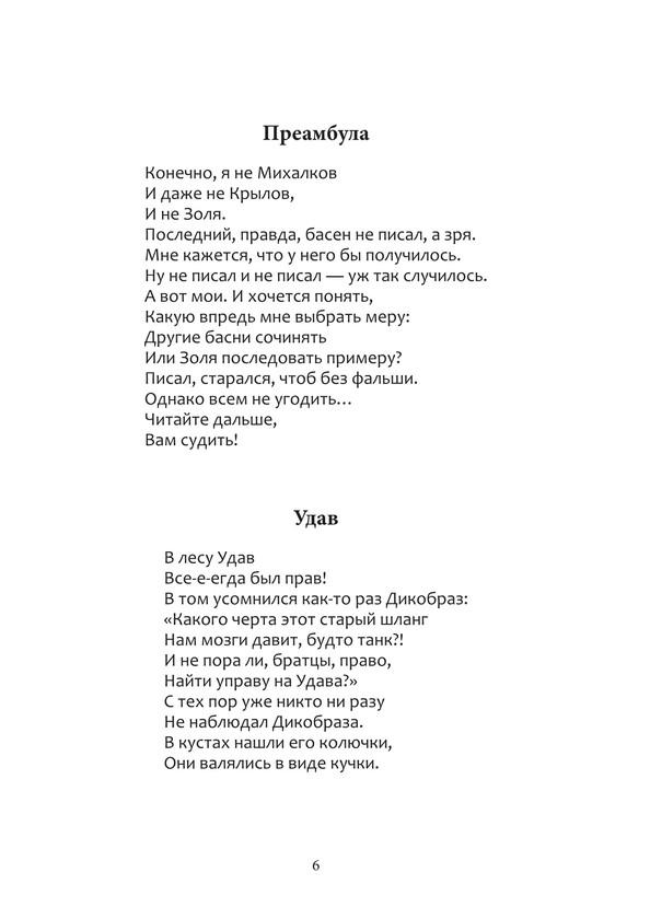 Кожевников_басни_print_6.jpeg
