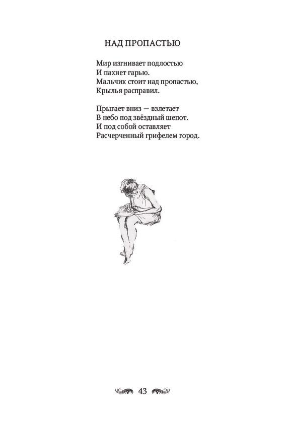 1710_Рябов_145х215_PRINT_p043.jpg