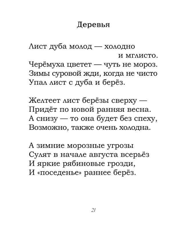 2138_Феофилов_блок_print_21.jpeg