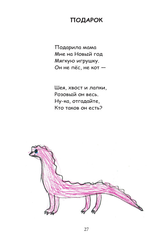 1717_Гомес_блок_print_27.jpeg
