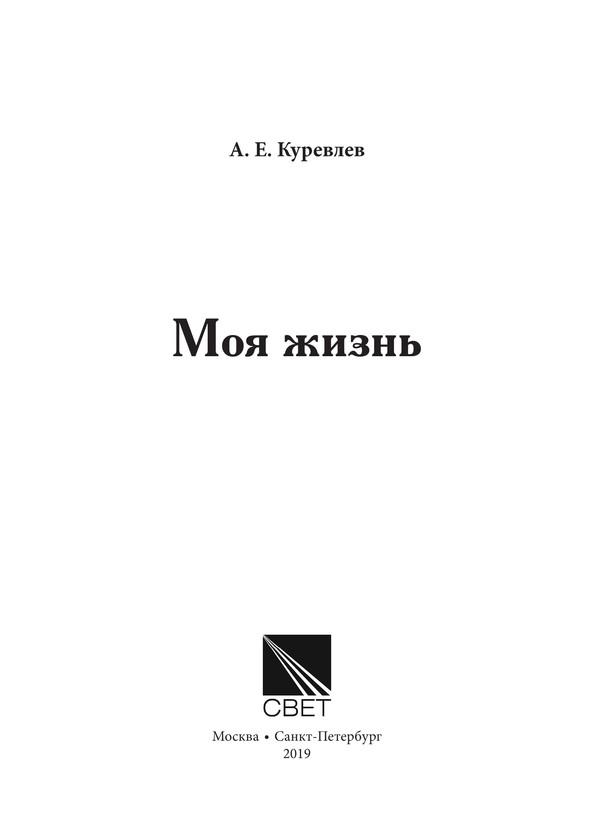 Куревлев_блок_print_1.jpeg