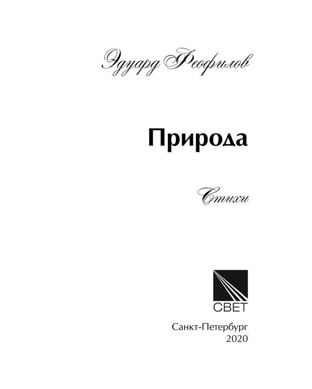 2138_Феофилов_блок_print_1.jpeg