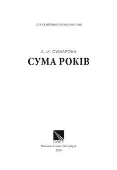 1479_Сумарока_блок_print_1.jpeg
