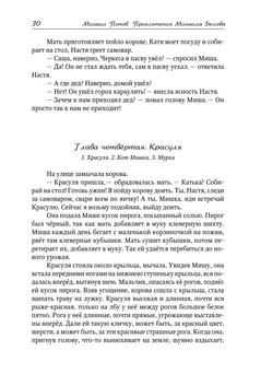 Попов_блок_30.jpeg
